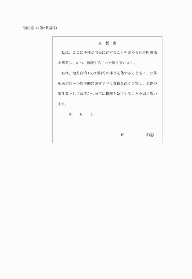 朝倉市職員の服務の宣誓に関する条例
